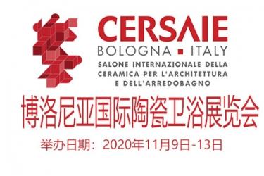 2020意大利博洛尼亚陶瓷卫浴展延期推迟到11月9日至13日举办