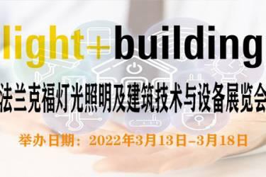 2020德国法兰克福照明展取消_Light + Building延期推迟至2022年举办