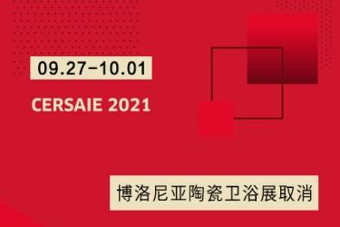 2020博洛尼亚陶瓷卫浴展取消,cersaie举办时间延期至2021年9月27日至10月1日