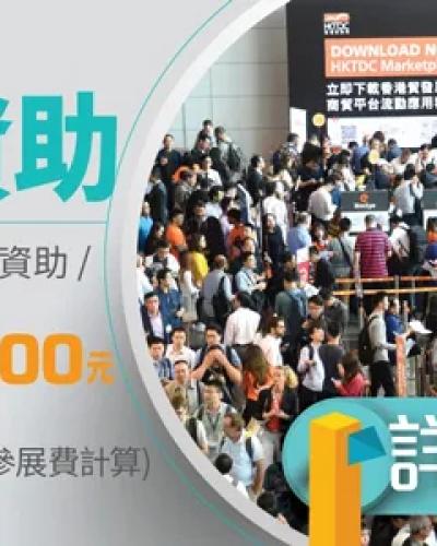 香港推出10亿港元资助会展业计划,帮助国际贸易复苏